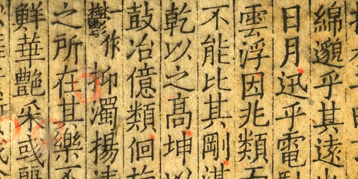 exposition-sur-la-culture-de-l-imprimerie-dans-le-zhejiang