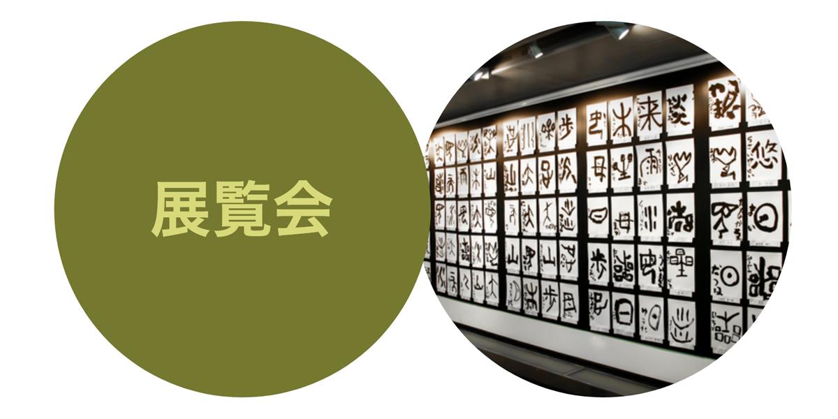 maison-de-la-culture-du-japon-a-paris-apprendre-la-calligraphie-II