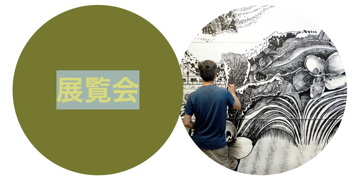 maison-de-la-culture-du-japon-oscar-oiwa
